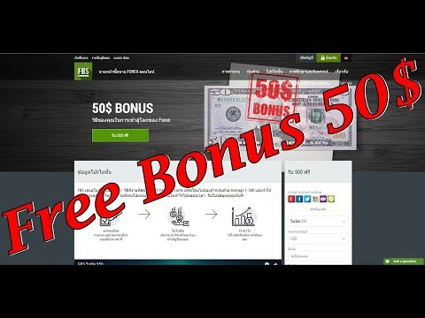 【EP 2】๑۩ TC Make money ۩๑  Forex FBS รับโบนัสกันฟรีๆ ไม่ต้องเติมเงิน 50$ กับโบรกเกอร์