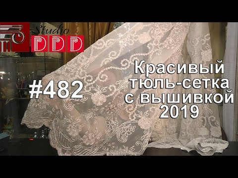 #482. Тюль-сетка с вышивкой: новинки лета 2019 года