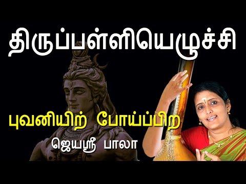 Puvaniyir Poipira || Thiruvempavai - Thirupalliyezhuchi || Jayasribala || Vijay Musicals