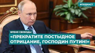 «Прекратите постыдное отрицание господин Путин» Информационный дайджест «Время Свободы»