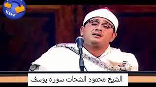 تحميل قران محمود الشحات mp3