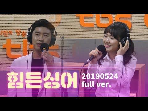 힘든싱어 with 임영웅, 예진아씨 최일구의 허리케인 라디오 20190524