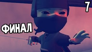 Mini Ninjas Прохождение На Русском #7 — ФИНАЛ