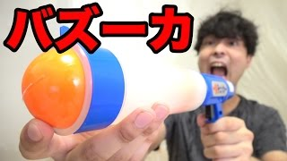 防犯カラーボールを撃つバズーカの破壊力がハンパじゃなかった! thumbnail