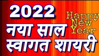 Happy new year Shayari - Best Wishes For New Year 2020 Heart Touching Hindi Shayari for Girlfriend