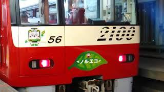 【京急ノルエコラッピング2018、初ウィング号】ウィング2号 京急2100形(2149F) 品川駅にて