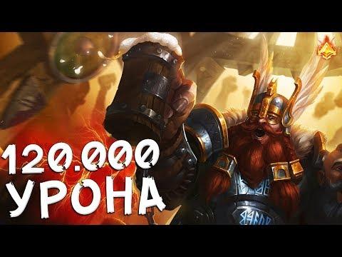 МЕТА БАРИК И 120К УРОНА - Paladins
