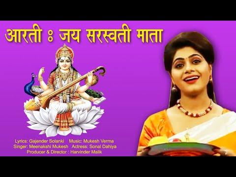 Aarti- Jai Saraswati Mata
