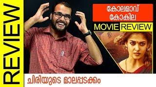 Kolamavu Kokila Tamil Movie Review by Sudhish Payyanur   Monsoon Media