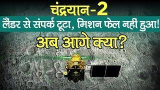 लैंडिंग से लगभग 2 KM पहले संपर्क टूटा, लेकिन Mission फेल नहीं, जानें कैसे? | Chandrayaan-2 | ISRO