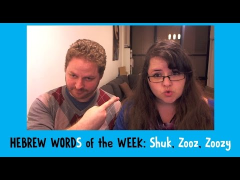 Hebrew Word of the Week - ep. 3: The Most Useful Word in Hebrew!