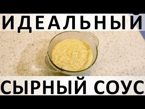 114. Идеальный сырный