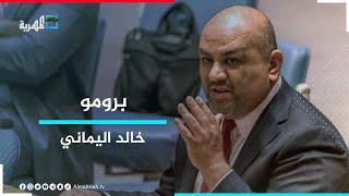 خالد اليماني.. وزير الخارجية اليمنية السابق ضيف البوصلة مع عارف الصرمي   برومو