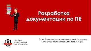 Разработка документов по пожарной безопасности в Минске(, 2015-04-22T19:38:26.000Z)