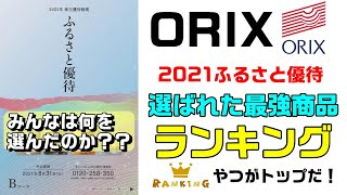 オリックス2021年ふるさと優待!みんなは何をもらった?最強商品ランキング!
