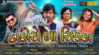 Thakor Na Sikka | Vikram Thakor | Gabbar Thakor | Arjun Thakor | Kishan Thakor | SUMAAR MUSIC
