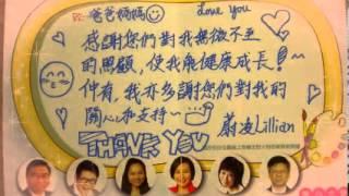 九龍真光中學學生送贈父母心意咭(「相。信。愛」 情滿家園系列