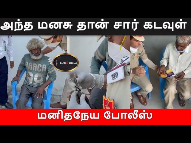 அந்த மனசு தான் சார் கடவுள்   TamilThisai   Police   Viral Video  