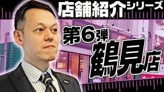 【店舗紹介】鶴見店【M2PLANT】