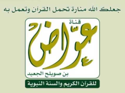 055  سورة الرحمن  ـ Ustaz Zamri Musshaf