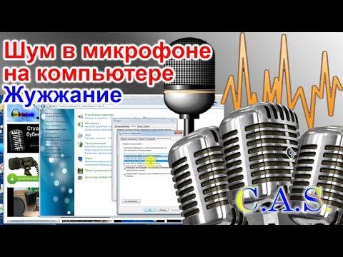 Шум в микрофоне