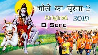 #Original Bhole ka Churma 2 | भोले चूरमा खाना पड़ेगा | Letest New Bholenath Song 2019 | Vats Digital