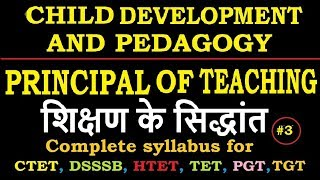 child development and Pedagogy  - principal of teachings   शिक्षण के सिद्धांत