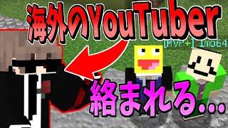 謎の海外YouTuberに絡まれるこうたんとimo64【マインクラフト】【Minecraft】【こうたん・imo64】