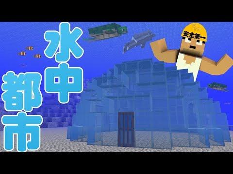 【カズクラ】カズクラ水中都市建築始めます!マイクラ実況 PART309