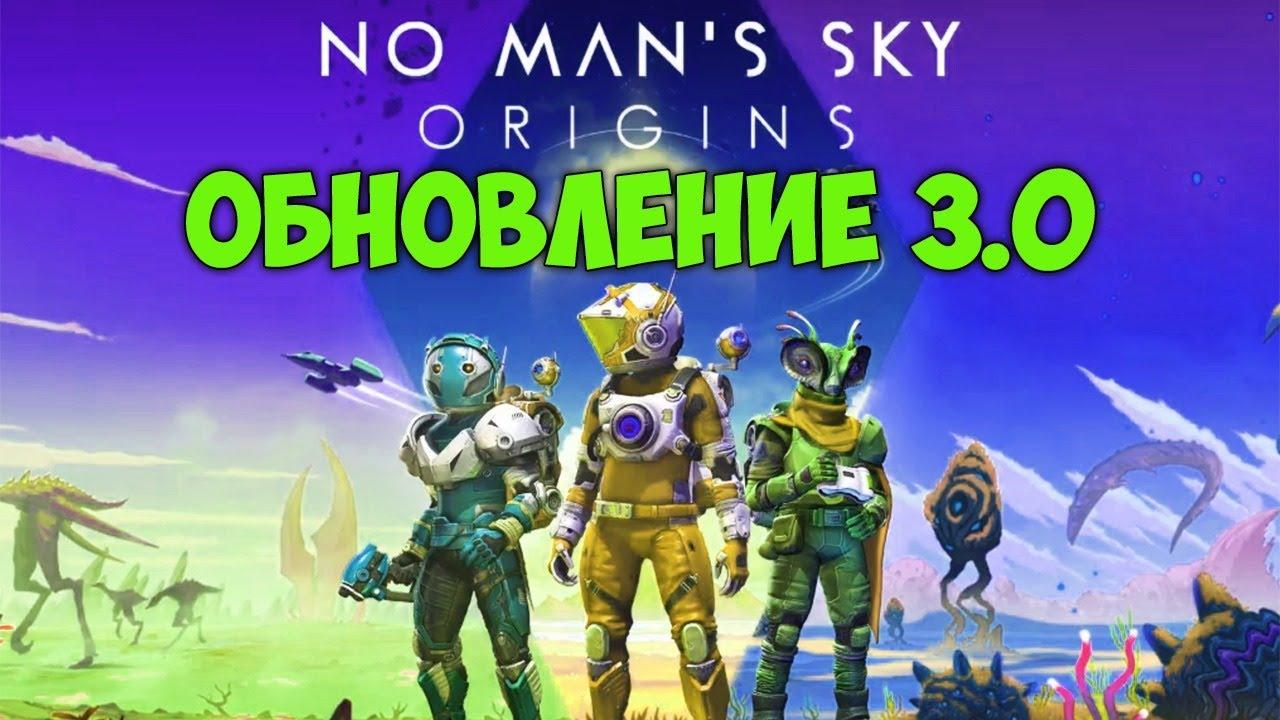 No Man's Sky 3.0 - ORIGINS UPDATE - ОБНОВЛЕНИЕ В No Man's Sky 2020 (стрим) #2