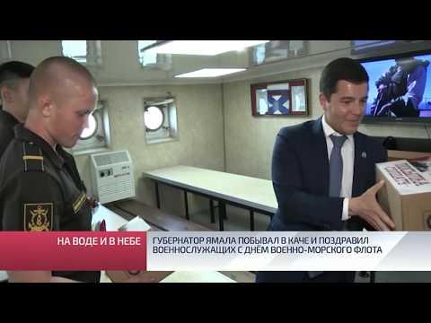 Губернатор Ямала побывал в Каче и поздравил военнослужащих с Днём военно морского флота