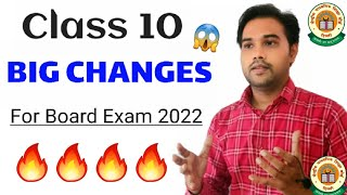 Class 10 BIG Changes every student should know | Cbse Board Exam 2021-22 | IMPORTANT VIDEO