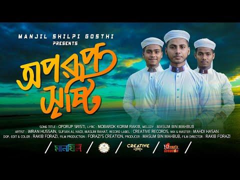 অপরুপ-সৃষ্টি-||-oporup-sristi-||-imaran,sufian,masum-||-islamic-nasheed-||-manjil-shilpi-gosthi