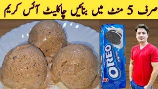 Chocolate Ice Cream Recipe By Ijaz Ansari  صرف تین اجزاء سے بنائیں آئس کریم  Homemade Ice Cream