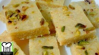 Falahari Aloo barfi | आलू बर्फी | Potato barfi