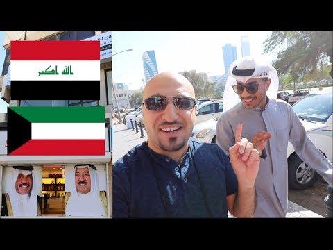 العراقي انس يزور الكويت لأول مره من امريكا ويتعجب على جمالها