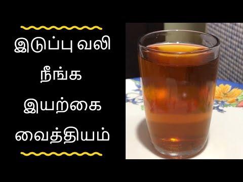 இடுப்பு வலி நீங்க இயற்கை வைத்தியம் - Iduppu Vali Maruthuvam In Tamil I Iduppu Vali Tamil