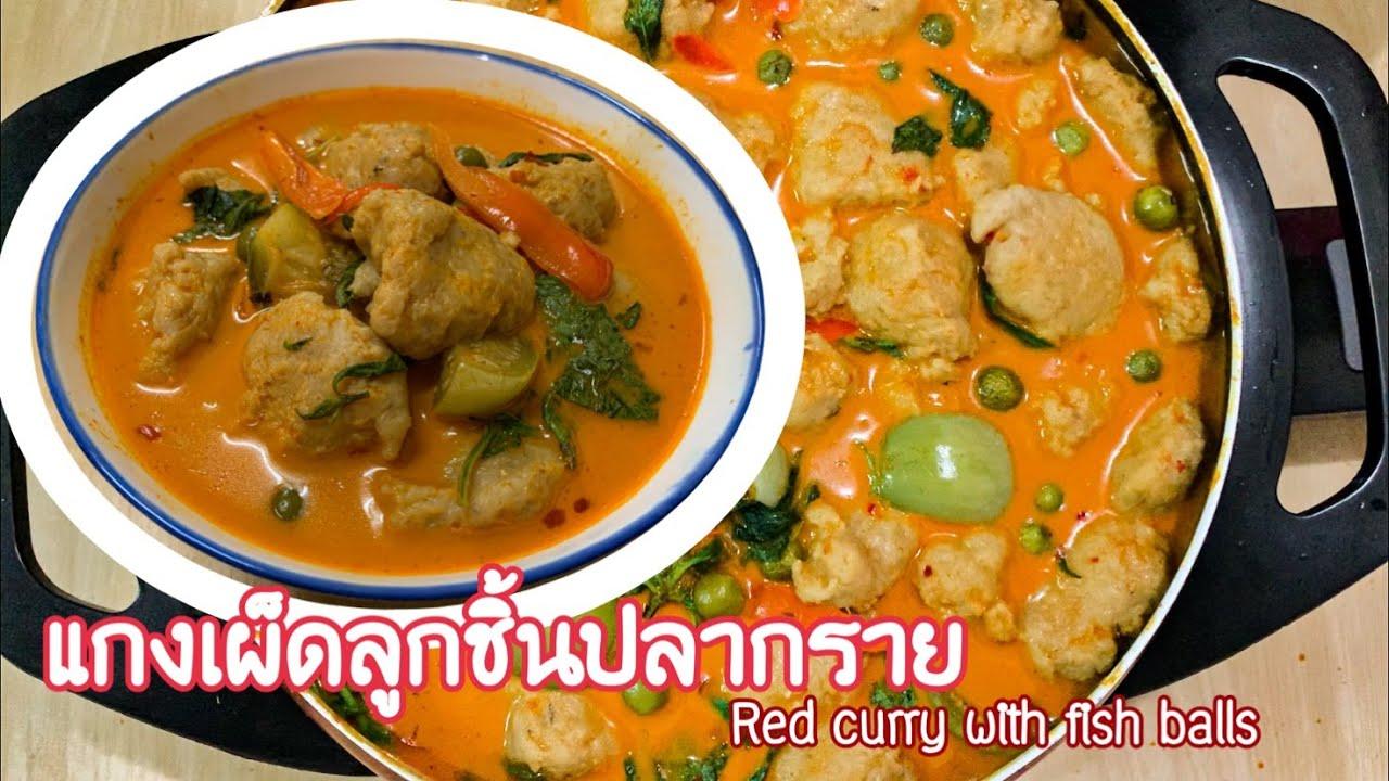 แกงเผ็ดลูกชิ้นปลากราย/Red curry with fish balls/I Amm Foodie