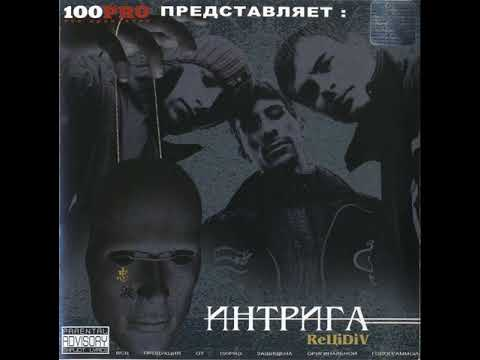 Рецидив - Интрига (альбом).