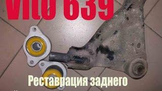 Задний сайлентблок переднего рычага Vito 639   Вито РЕСТАВРАЦИЯ A 6393301401 6393301401