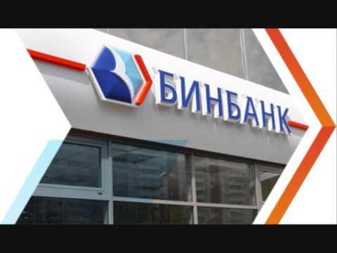 Бинбанк в Москве, телефон банка, время работы, адрес