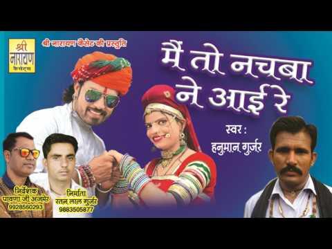 New Rajasthani Song 2017 !! मैं तो नचबा ने आई रे !! मारवाड़ी पारम्परिक गीत