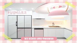 4도어 삼성 비스포크 키친핏 냉장고로 산뜻한 주방 인테…