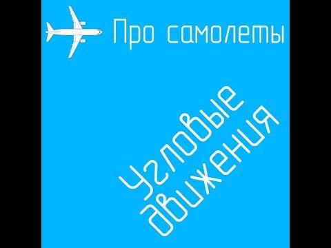 Угловые движениея самолета