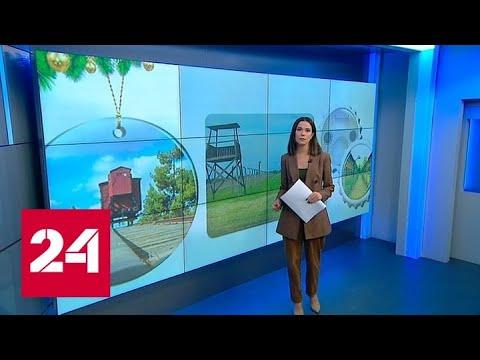 В ассортименте Amazon появились елочные игрушки с фото из Освенцима - Россия 24