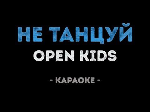 Open Kids - Не танцуй (Караоке)