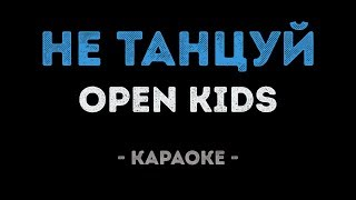 Open Kids - Не танцуй (Караоке)