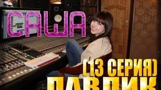 ПАВЛИК 1 сезон 13 серия