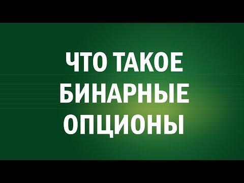 брокер бинарных опционов бинекс ru