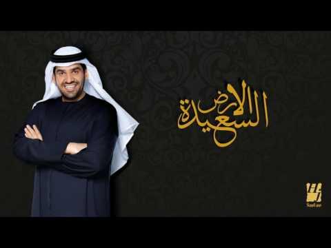 حسين الجسمي - الارض السعيدة